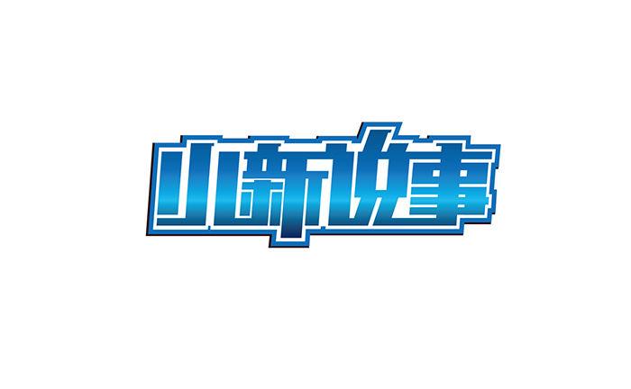小新说事.jpg