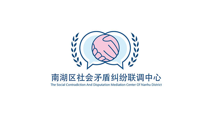 南湖区社会矛盾纠纷联调中心.jpg