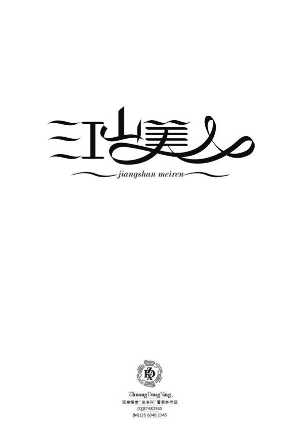 江山美人-01.jpg