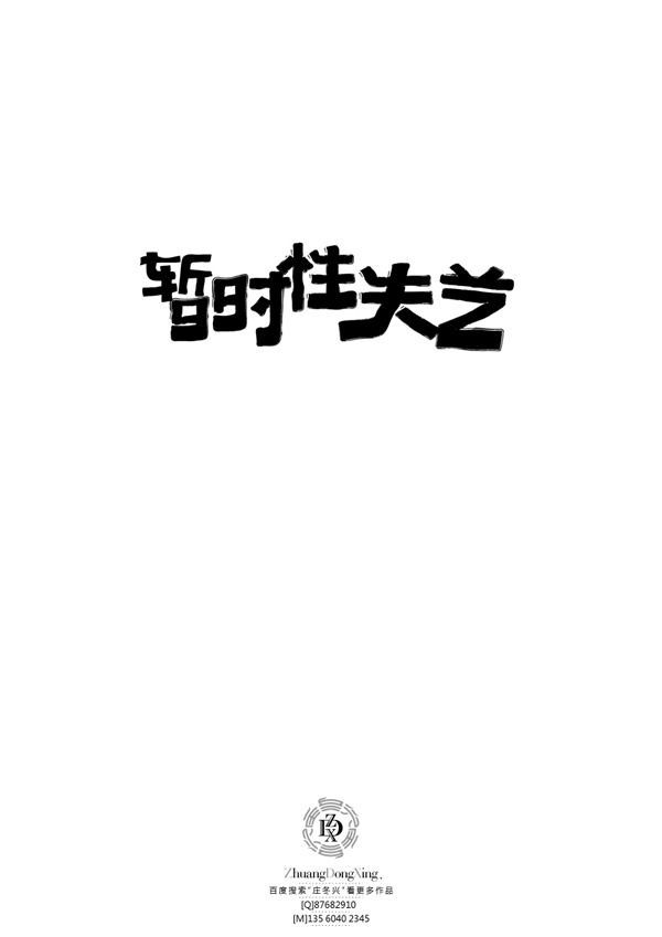 暂时性失艺-01.jpg