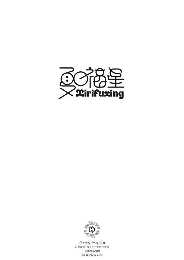 夏日福星.jpg