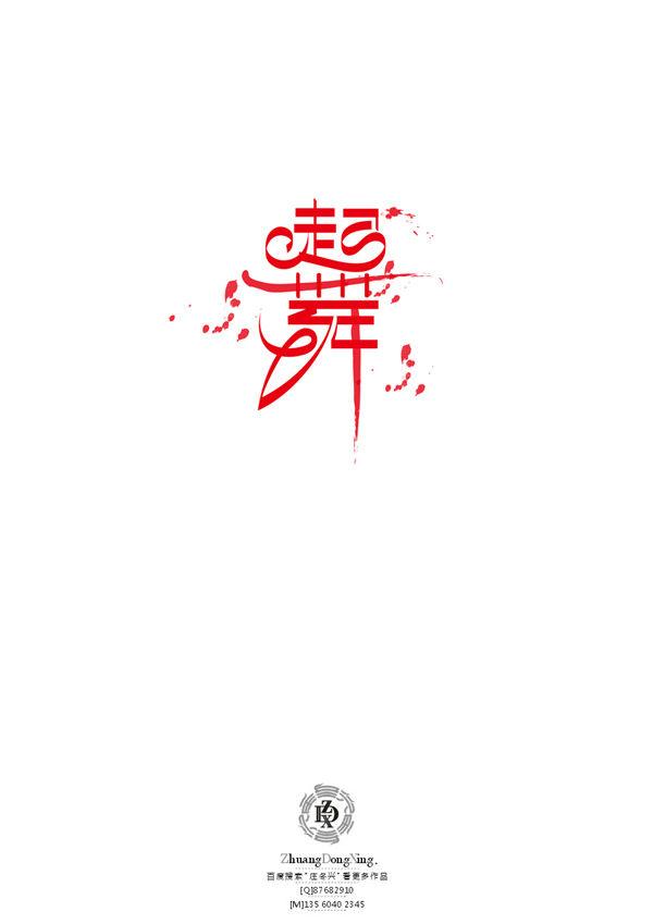 起舞-01.jpg