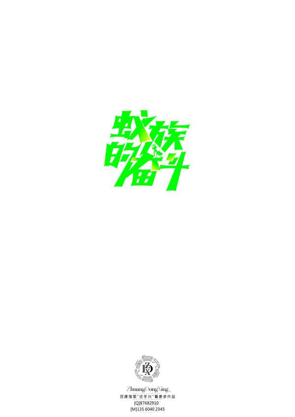 蚁族的奋斗2.jpg