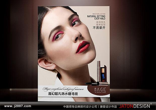 美纪化妆品VI标志设计018.jpg