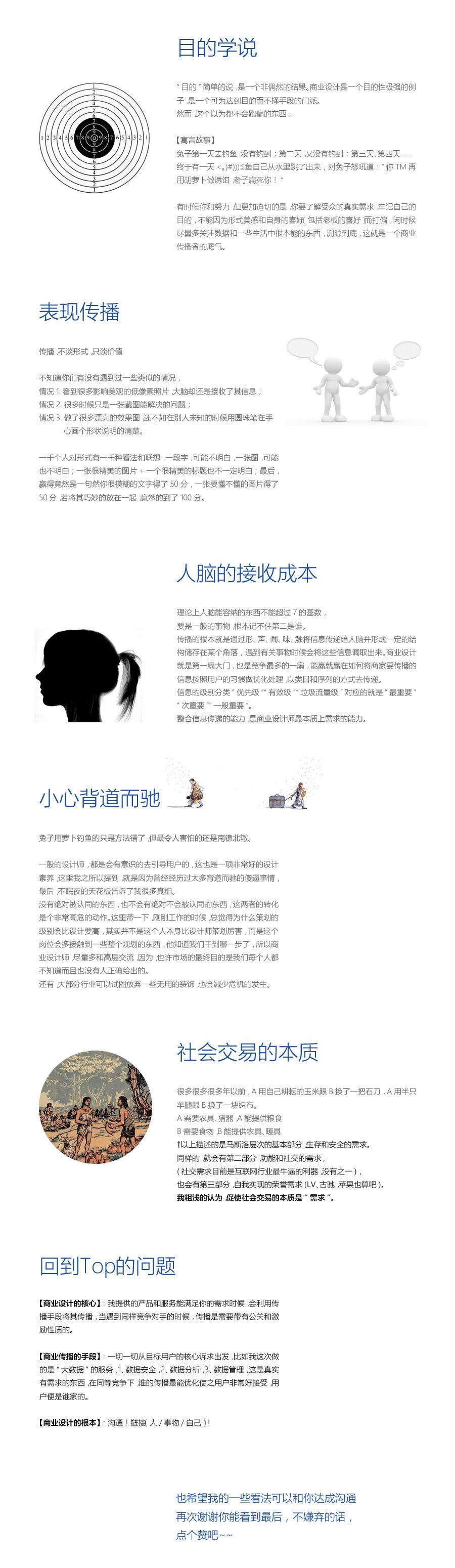 营销论传播2.jpg