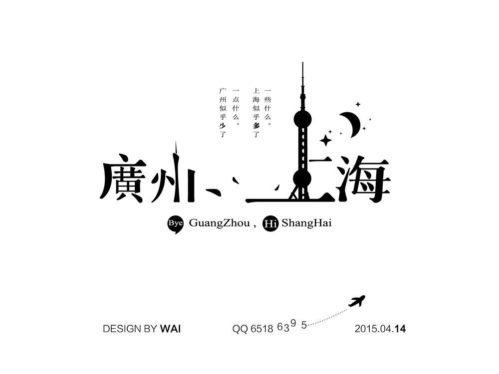BYE广州HI上海-01.jpg