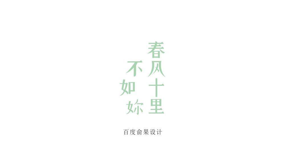 春风十里不如你.jpg