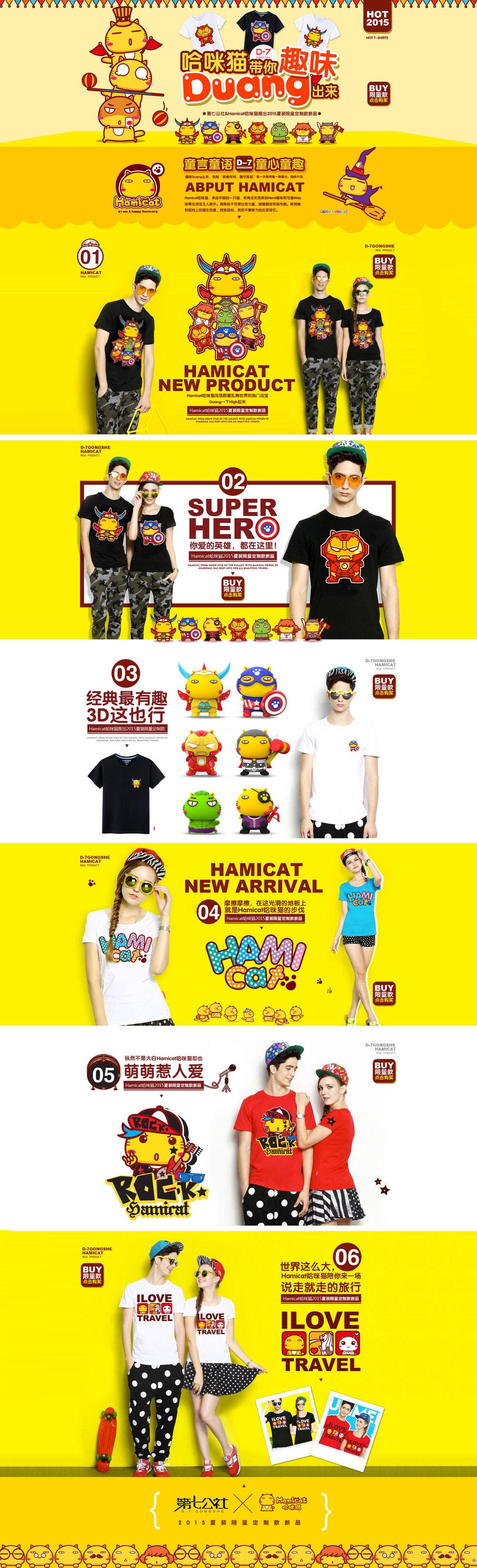第七公社x哈咪猫2015夏季Tee.jpg