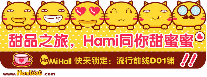 哈咪猫甜品店吊牌2.jpg