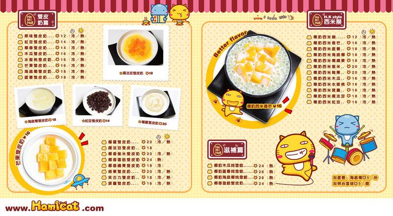 哈咪猫甜品店菜谱06.jpg