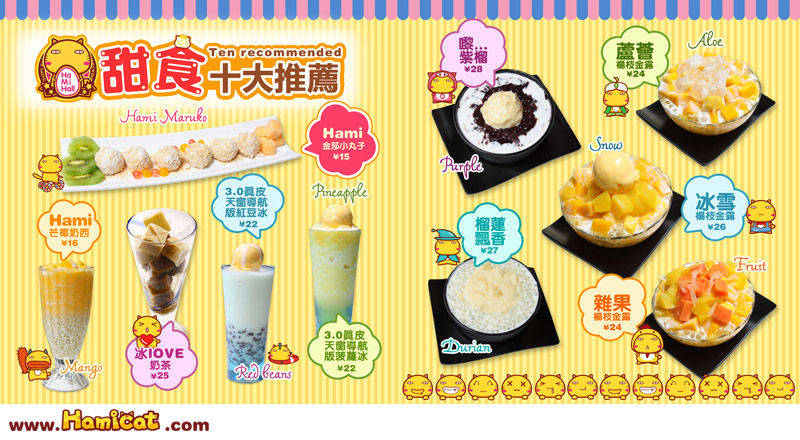 哈咪猫甜品店菜谱04.jpg