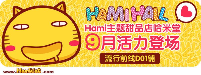 哈咪猫甜品店吊牌3.jpg