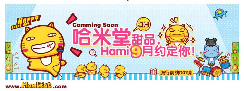 哈咪猫甜品店哈米堂装修01.jpg