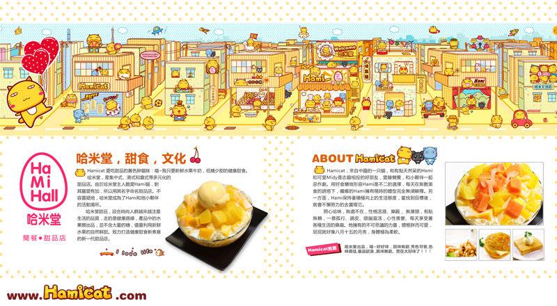 哈咪猫甜品店菜谱03.jpg