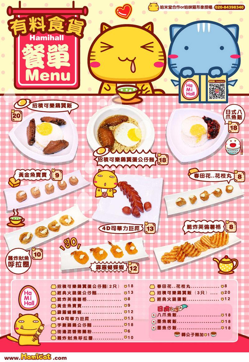 哈咪猫甜品店小吃海报.jpg