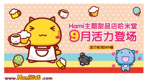 哈咪猫甜品店哈米堂装修03.jpg