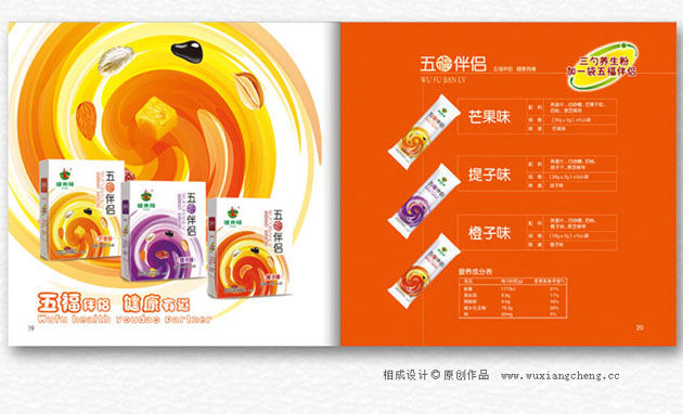 健来福品牌包装设计20.jpg