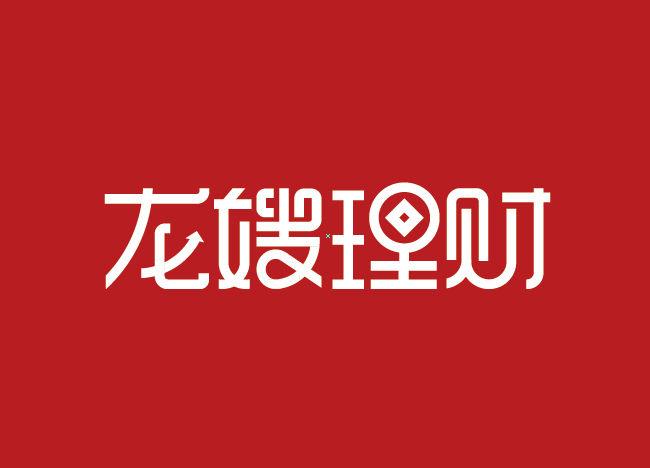 龙嫂理财 (7).jpg
