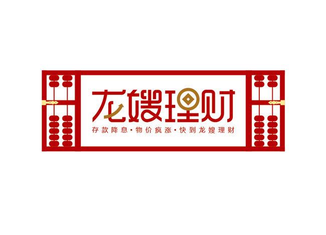 龙嫂理财 (5).jpg