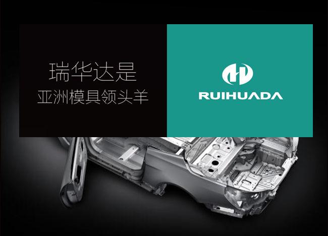 瑞华达机械品牌 (4).jpg