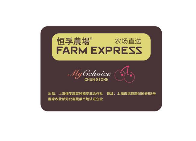 上海恒孚农场 (6).jpg