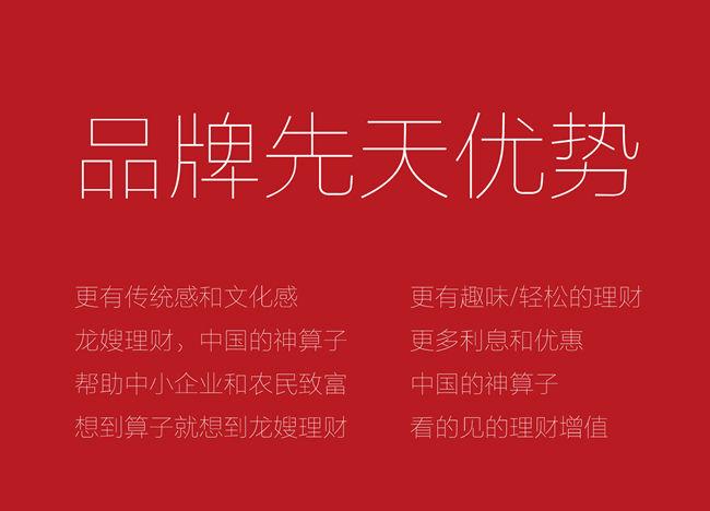 龙嫂理财 (1).jpg