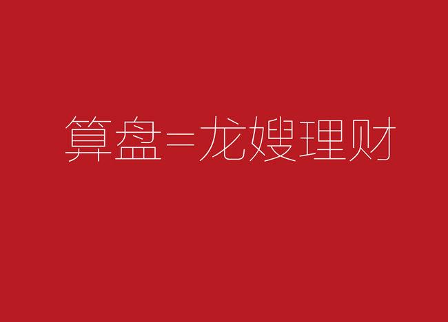 龙嫂理财 (2).jpg