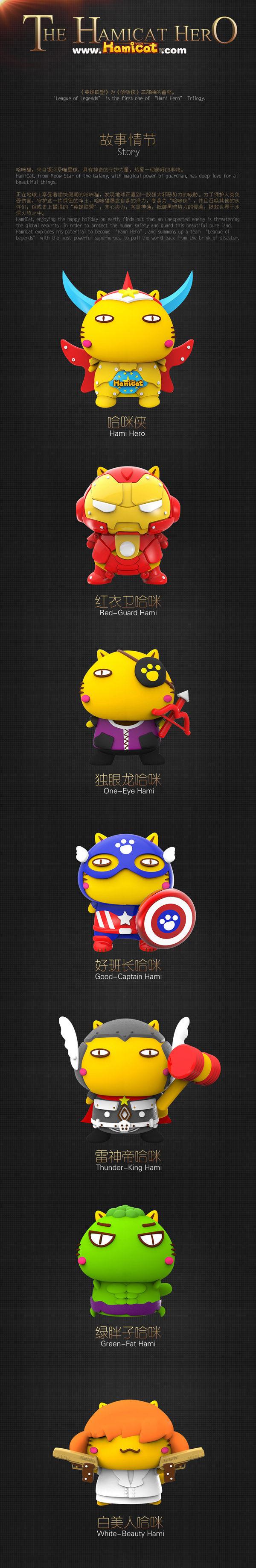 哈咪猫3D英雄联盟03.jpg