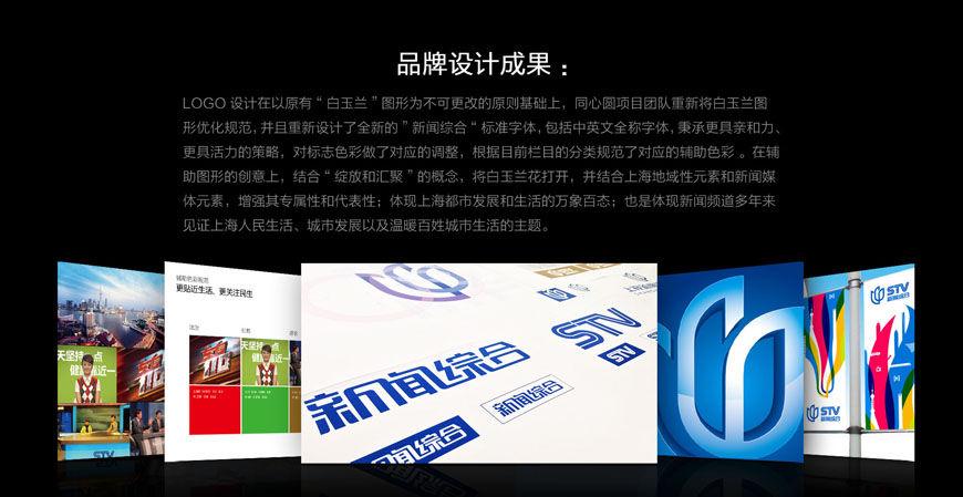 上海电视台新闻综合频道 全新VI升级设计 同心圆设计出品 (25).jpg