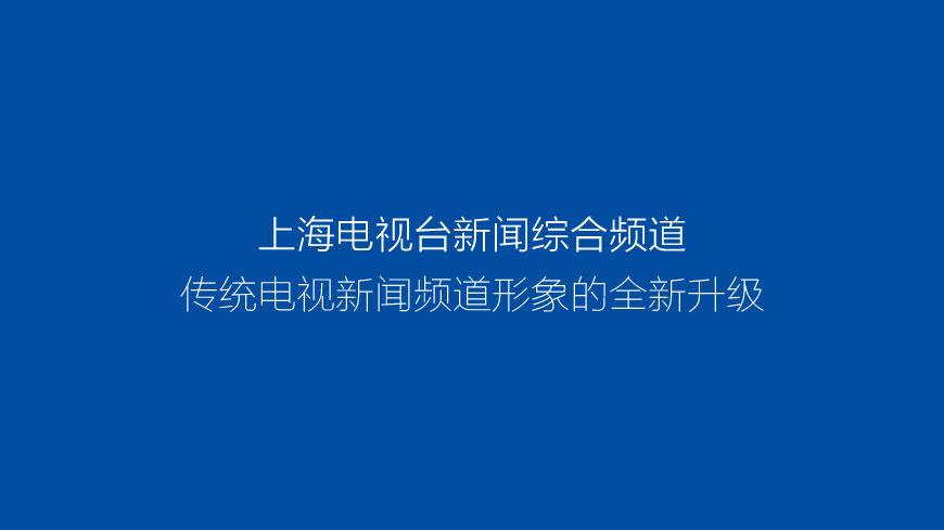 上海电视台新闻综合频道 全新VI升级设计 同心圆设计出品 (24).jpg