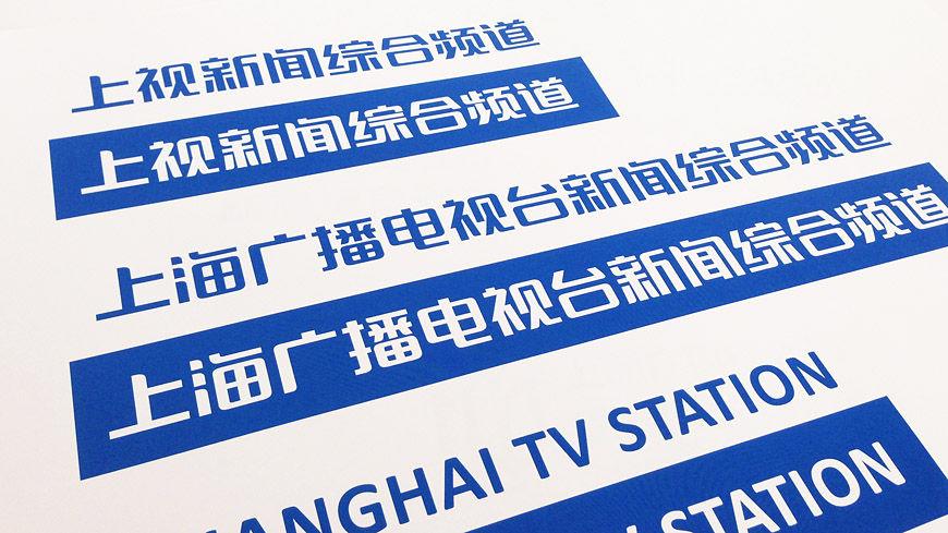 上海电视台新闻综合频道 全新VI升级设计 同心圆设计出品 (7).JPG