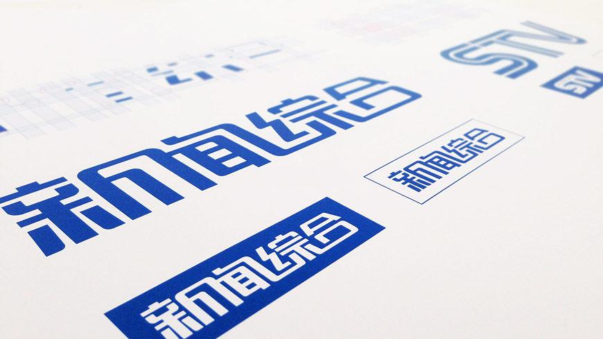 上海电视台新闻综合频道 全新VI升级设计 同心圆设计出品 (6).JPG