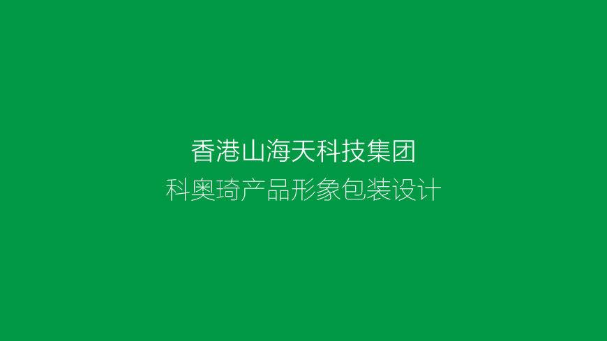 科奥琦产品包装 包装设计 同心圆设计 差异化设计 空气净化器包装设计 (9).jpg