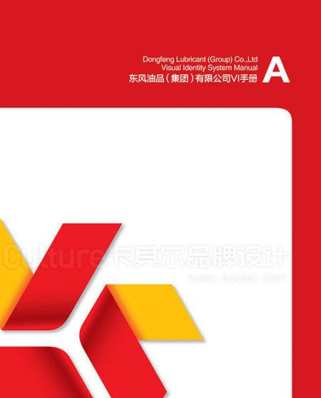 01东风油品集团品牌形象及包装设计 (06).jpg