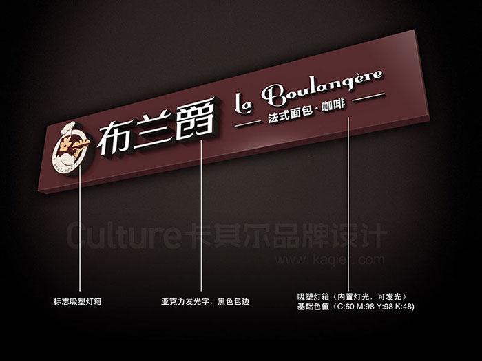 04布兰爵法式烘焙品牌形象设计 (14).jpg