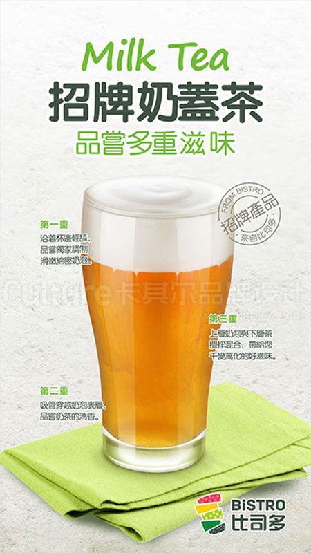 03比司多台湾手调茶品牌形象设计 (13).jpg