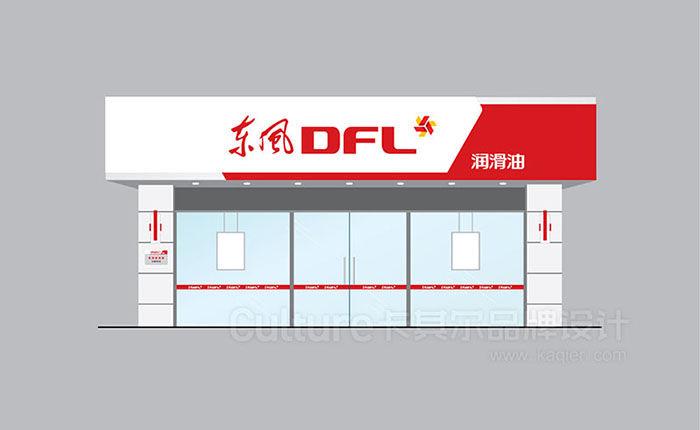 01东风油品集团品牌形象及包装设计 (19).jpg