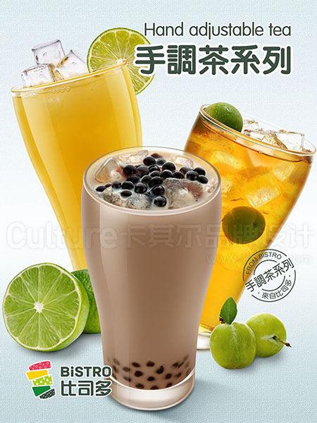03比司多台湾手调茶品牌形象设计 (09).jpg
