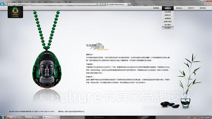 08东方神韵宣传品设计 (14).jpg