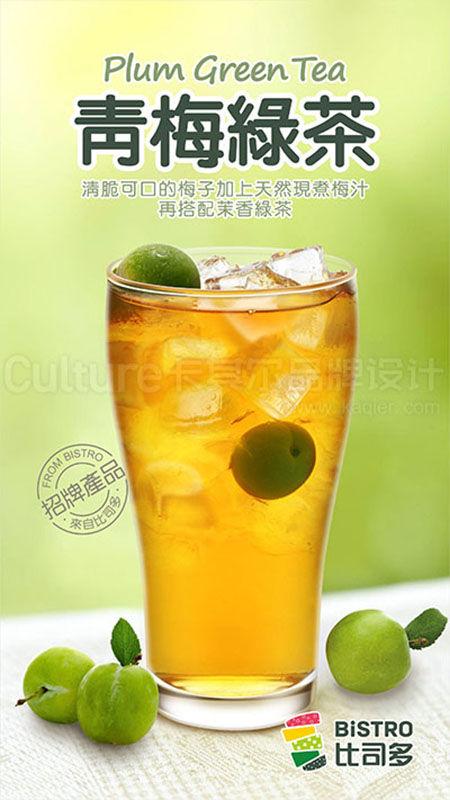 03比司多台湾手调茶品牌形象设计 (11).jpg