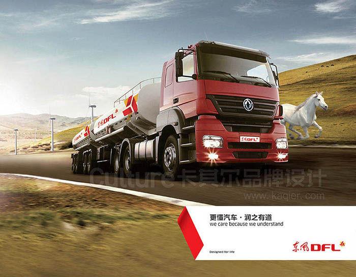 01东风油品集团品牌形象及包装设计 (22).jpg