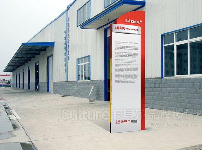 01东风油品集团品牌形象及包装设计 (18).jpg