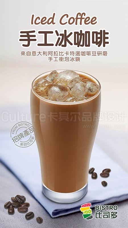 03比司多台湾手调茶品牌形象设计 (12).jpg