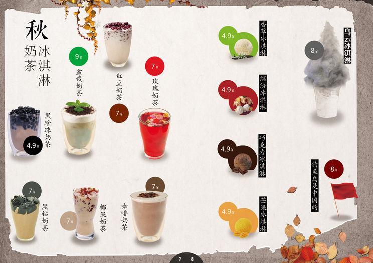 一家甜点复古文艺的菜单_宣传单|折页_平面_原创设计图片