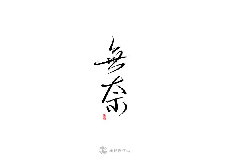 中国字体书法有古代室内设计师有哪些图片