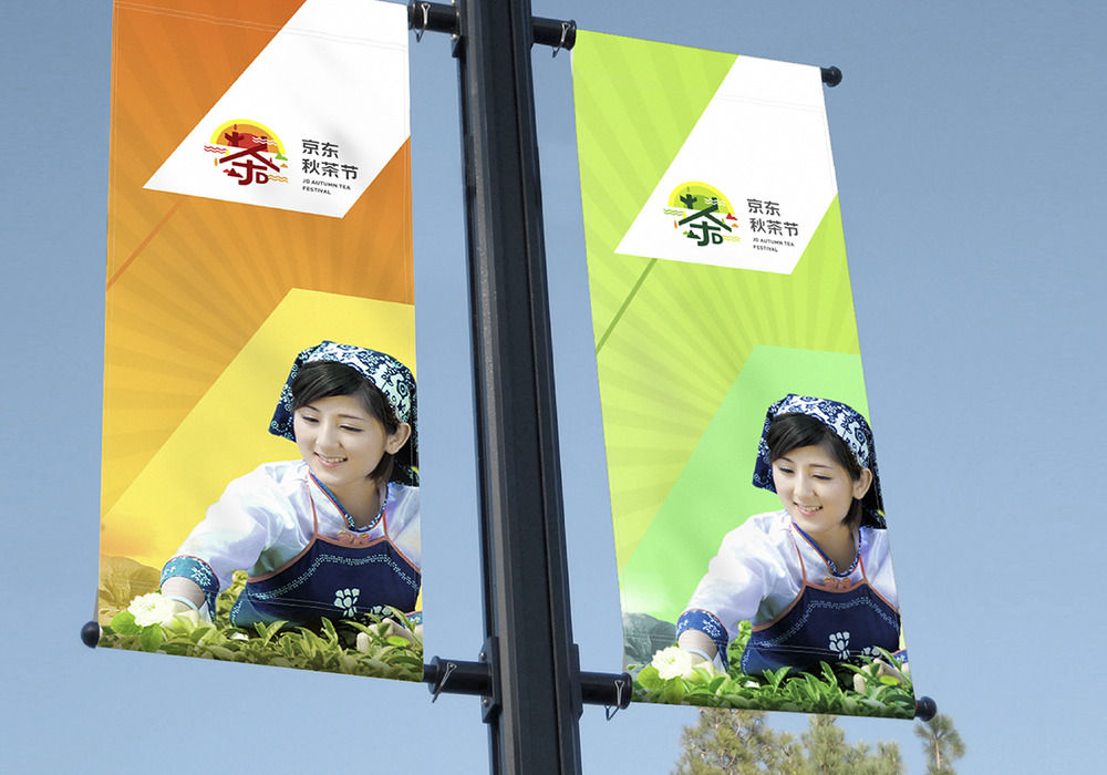 三智案例:京东秋茶节视觉设计6.jpg