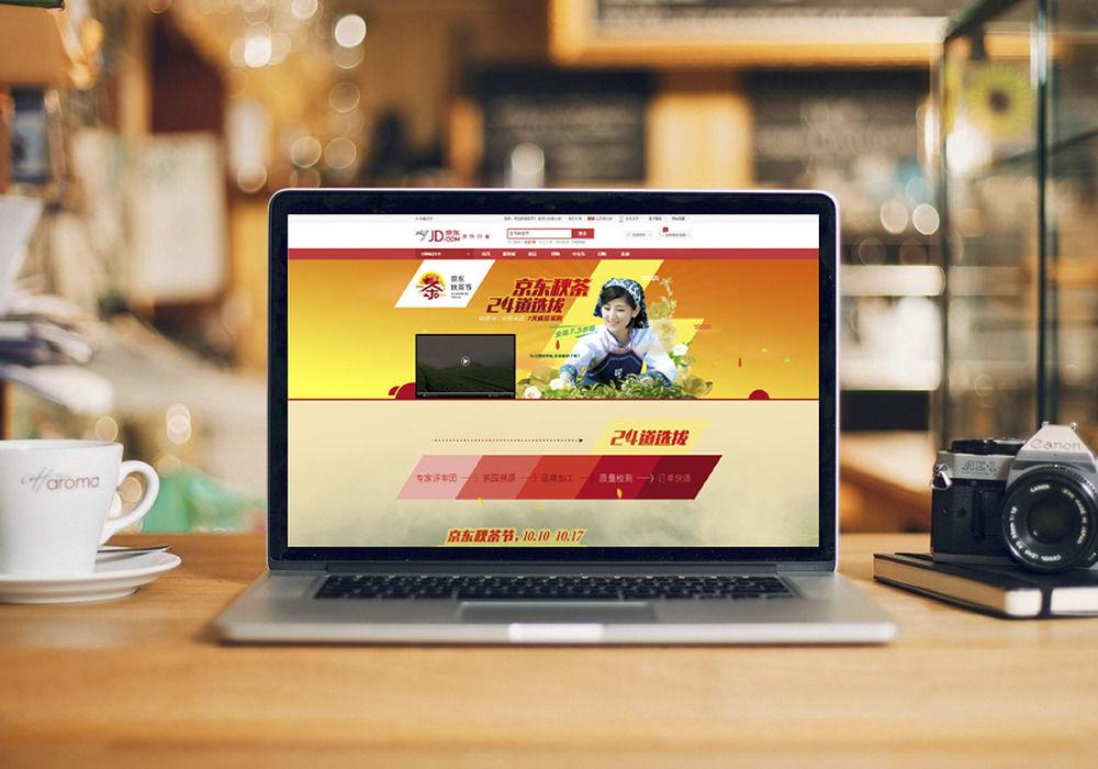 三智案例:京东秋茶节视觉设计8.jpg