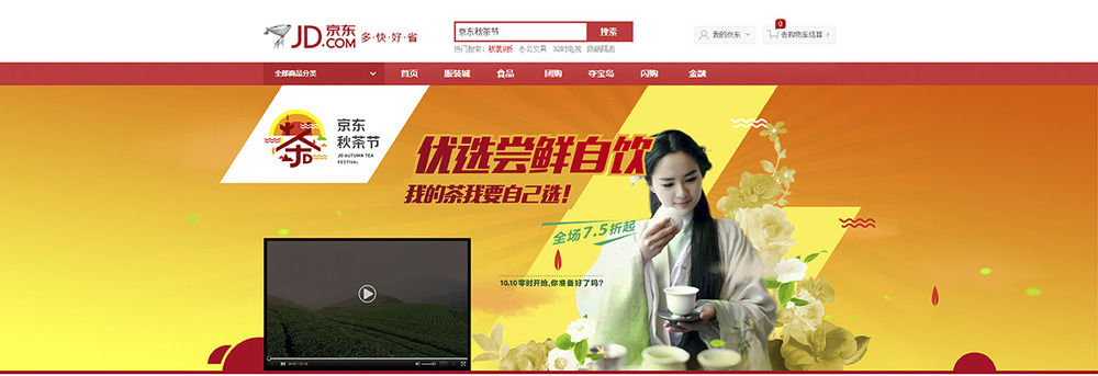 三智案例:京东秋茶节视觉设计10.jpg
