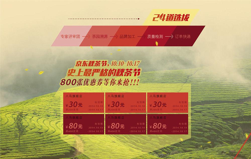 三智案例:京东秋茶节视觉设计12.jpg