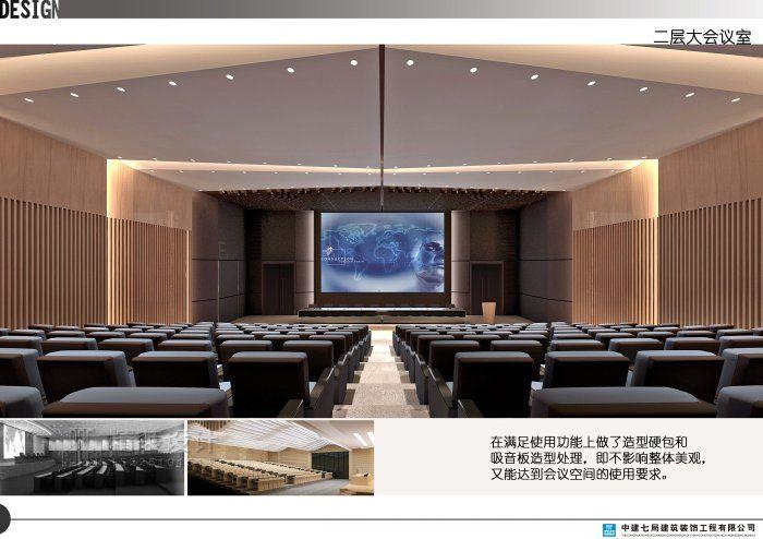 19 二层大会议室.jpg